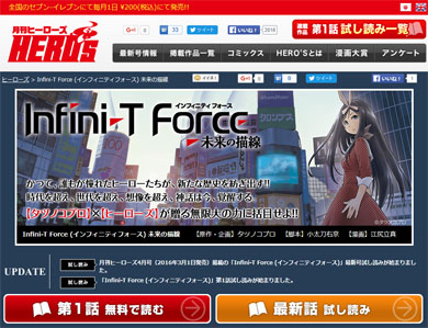 �����q�[���[�Y�uInfini-T Force�v�����T�C�g