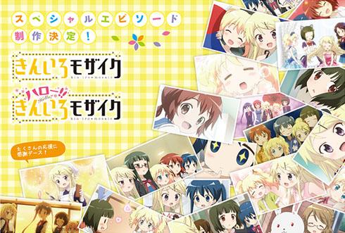 アニメ「ハロー!!きんいろモザイク」新作エピソードが制作決定