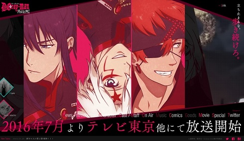 「D.Gray-man HALLOW」サイトTOP