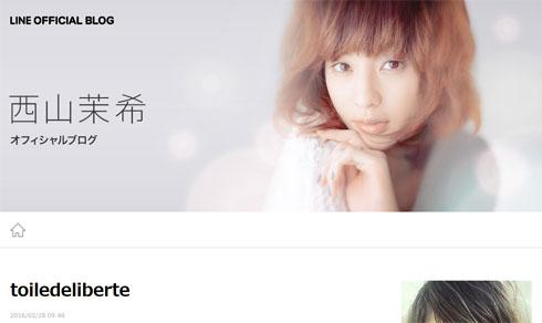 「西山茉希 公式ブログ Powered by LINE」