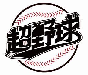 ニコニコ超野球