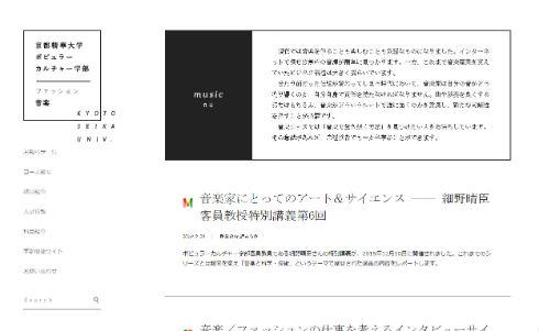 京都精華大学 ポピュラーカルチャー学部