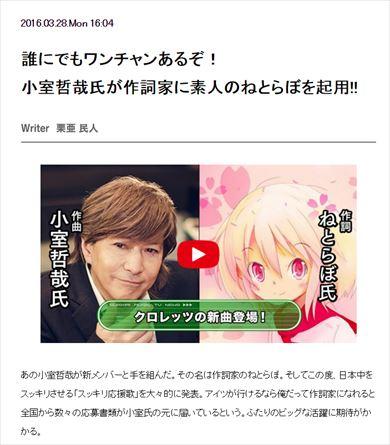 小室哲哉 feat. スッキリ応援歌メーカー