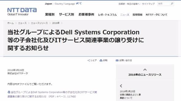 NTTデータ・Dell Services部門