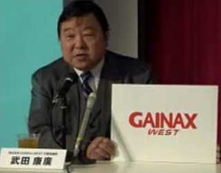 GAINAX WEST