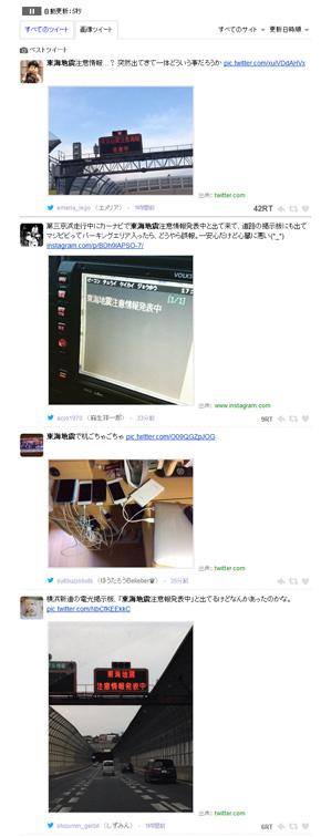 地震誤表示