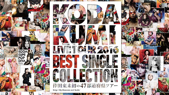KODA KUMI LIVE TOUR 2016〜Best Single Collection〜