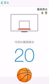 Facebook Messengerバスケットボールゲーム