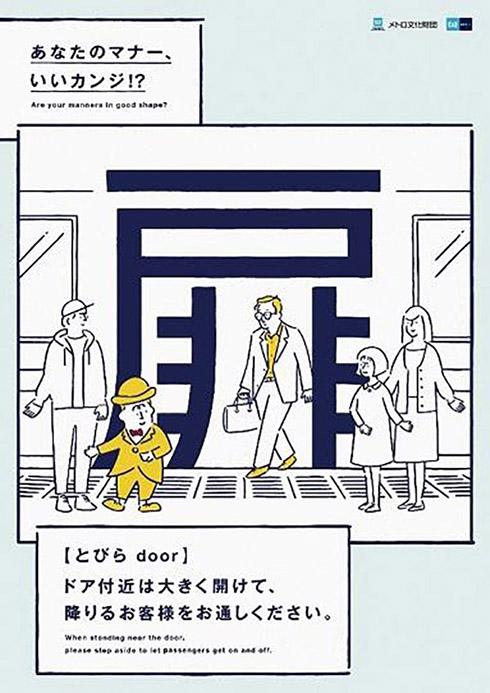東京メトロ新デザイン