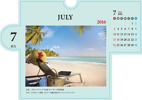 YAMAHAルーター総選挙カレンダー