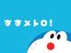 東京メトロとドラえもんがコラボ 鉄道事業の使命をドラえもんが分かりやすく教えてくれるよ!