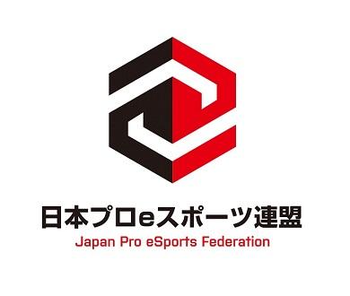 日本プロeスポーツ連盟