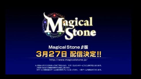 �Ղ�Ղ�vsMagic Stone