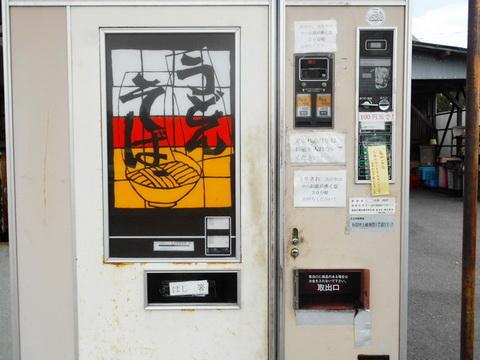 秋田のうどんそば自販機