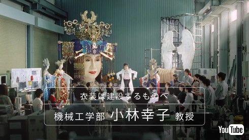 機械工学部 小林幸子教授