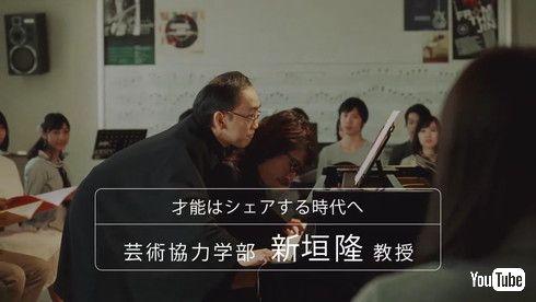 芸術協力学部 新垣隆教授