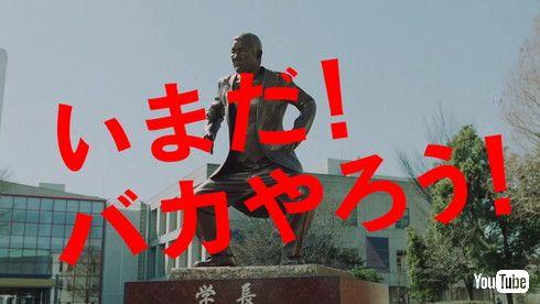 日清食品「カップヌードル」の新CM「OBAKA's大学に春が来た!」篇