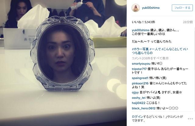 大島優子、暗い鏡の中に顔が浮かび上がるホラーな自撮りを公開 「目がヤバイよ」「びびった」