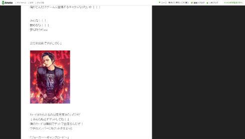 田中聖さんのブログ