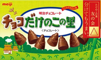 チョコだけのこの里