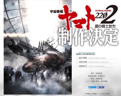宇宙戦艦ヤマト2202 愛の戦士たちの画像 p1_5