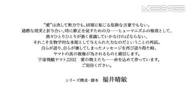 シリーズ構成・脚本を担当する福井晴敏さんのメッセージ(公式サイトより)