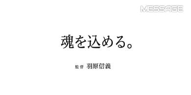 監督の羽原信義さんのメッセージ(公式サイトより)