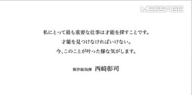 前作に続き製作総指揮に当たる西崎彰司さんのメッセージ(公式サイトより)