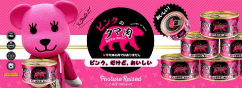 ピンクのクマ肉