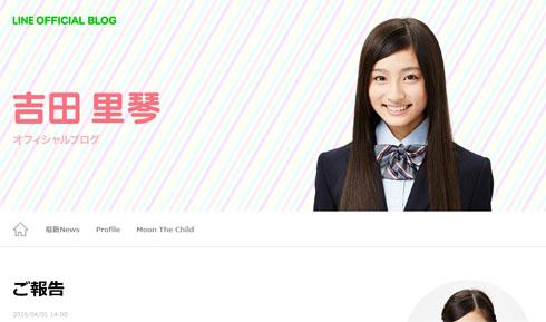 吉田里琴オフィシャルブログ「ご報告」