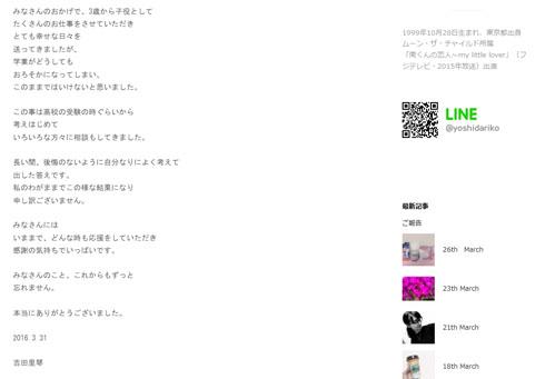 吉田里琴さんの引退声明文