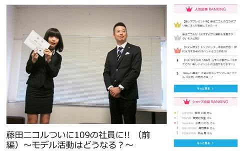 「109ニュース シブヤ編集部」藤田ニコル入社