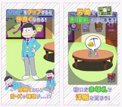 松野家扶養家族選抜会場チュートリアル画面