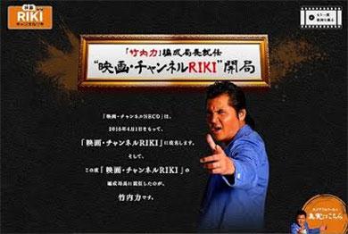 映画・チャンネルRIKI