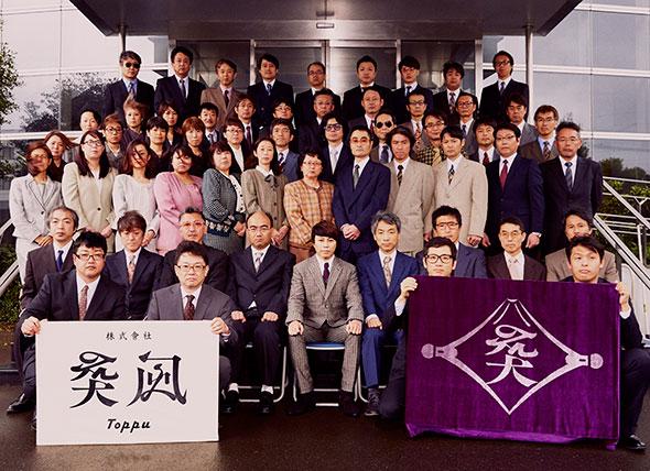 株式会社「突風」