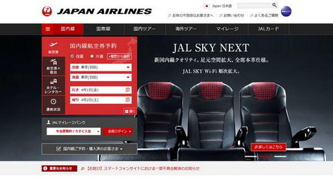 日本航空でシステム障害