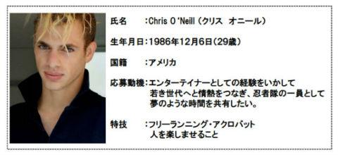 クリス・オニールさん
