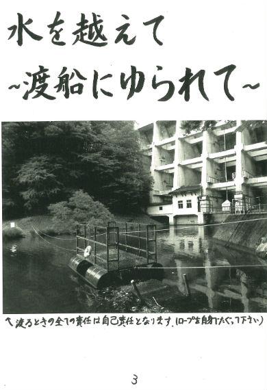 水を越えて〜渡船にゆられて〜 第7巻東北の渡し船+α