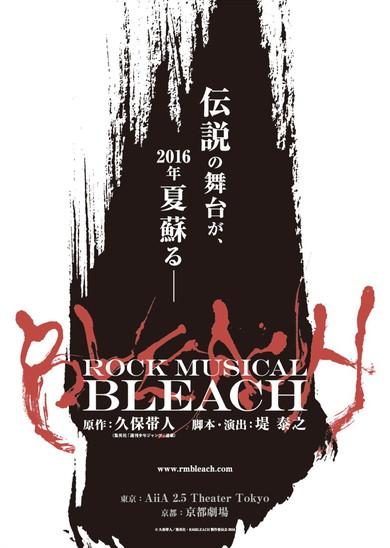 「ROCK MUSICAL BLEACH」2016年夏に上演決定