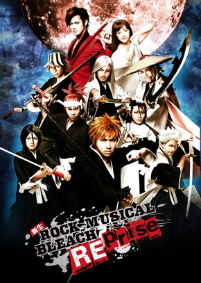 「新生 ROCK MUSICAL BLEACH REprise」
