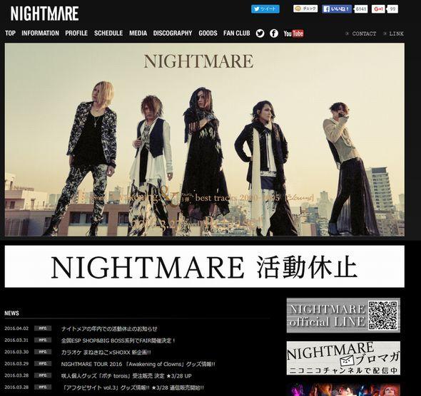 NIGHTMAREがバンド活動を年内で一時休止へ