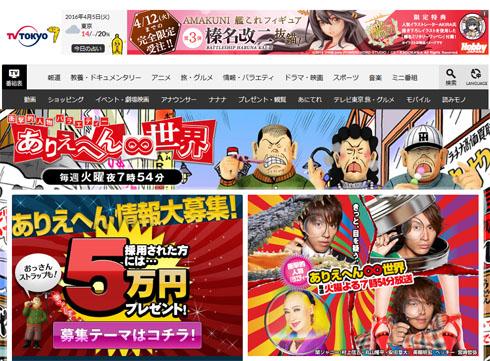 テレビ東京「ありえへん∞世界」