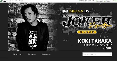田中聖オフィシャルブログTOP