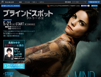 5月より放送予定の「ブラインドスポット タトゥーの女」