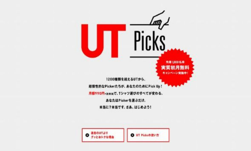 UT Picks