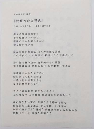 n高等学校入学式