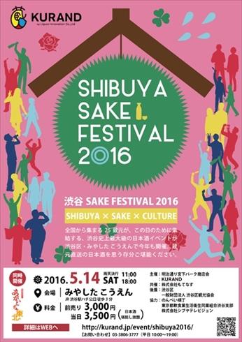 SHIBUYA SAKE FESTIVAL