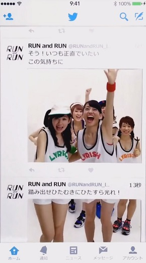 「RUN and RUN」ツイート
