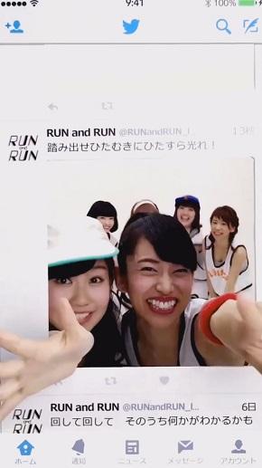 「RUN and RUN」飛び出すツイート