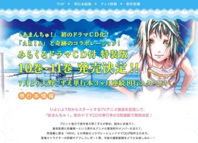 「ARIA」とのコラボによるドラマCD付き単行本が発売決定